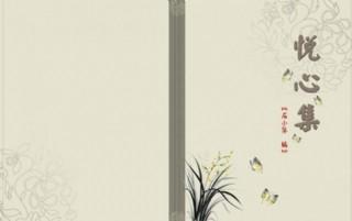 詩集 畫冊封面設計圖片