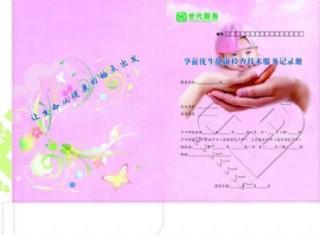 孕前优生记录册图片