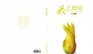 花之物語書籍封面圖片