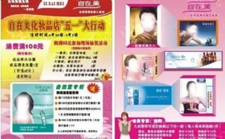 化妝品宣傳單圖片