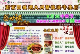 南京固城湖灘大閘蟹圖片