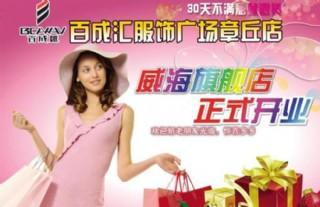 服装促销海报图片