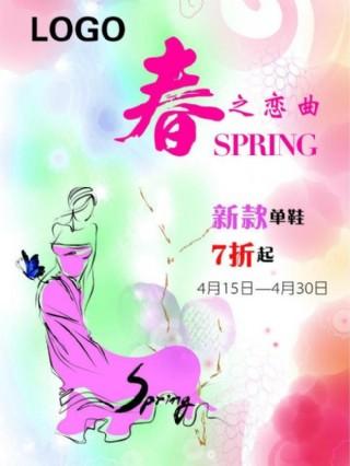 女鞋新款春季宣传海报图片