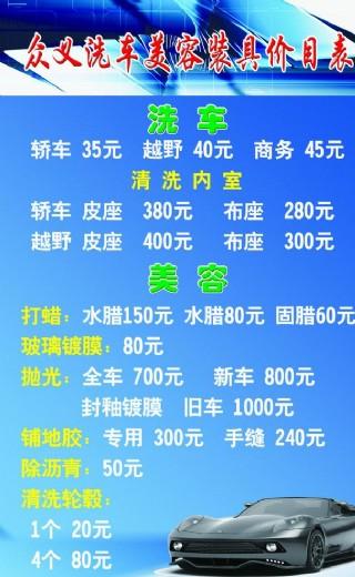 洗车价目表图片