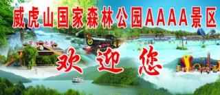威虎山國家森林公園圖片