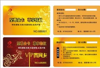 VIP 金卡圖片