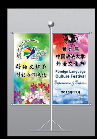 外语文化路灯旗图片