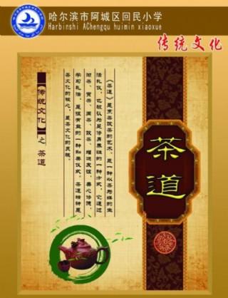 传统文化展板图片