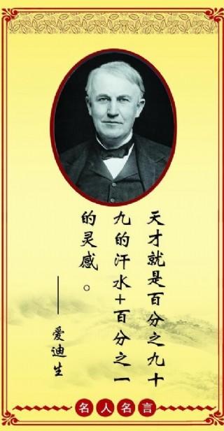 愛迪生名言展板圖片
