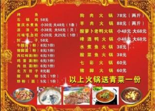重慶火鍋墻體菜單圖片