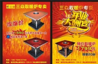 三焱取暖爐傳單圖片