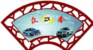 汽车 扇形图片