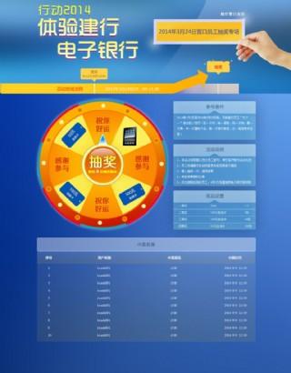 電子銀行轉盤抽獎活動頁面模板PSD