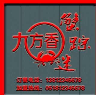 九方香迷蹤蟹圖片