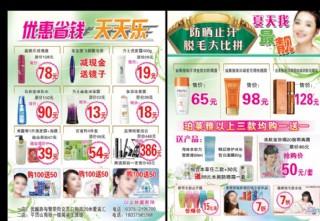 化妝品宣傳圖片