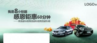 汽车活动背景板图片