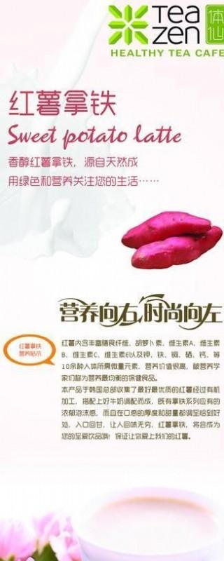 紅薯拿鐵x展架圖片