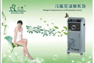 空調扇廣告紙圖片