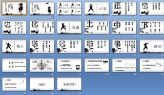 职业化训练PPT模板下载