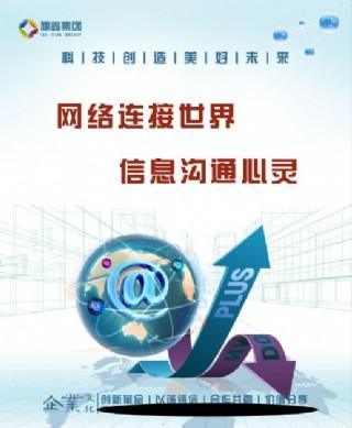 互聯網電子商務公司標語PSD格式設計