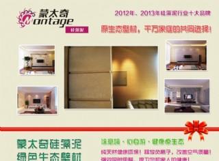硅藻泥廣告設計源文件圖片