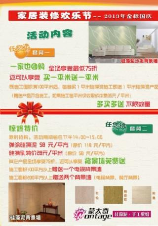 蒙太奇硅藻泥國慶單頁圖片