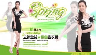 夏季清爽短裙淘寶促銷海報