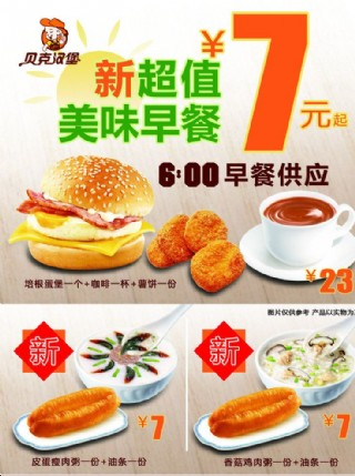 新超值美味早餐图片