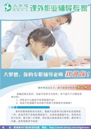 課外培訓單頁