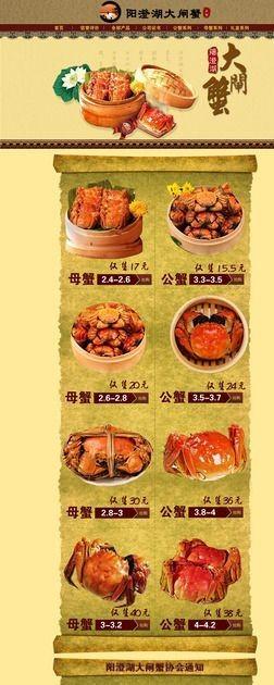 陽澄湖大閘蟹海報素材圖片