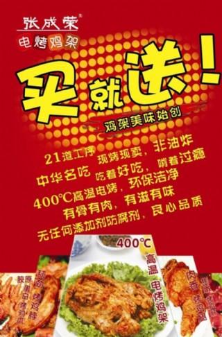 張成榮美味雞架宣傳單圖片