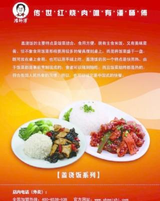 菜品海报?#35745;? style=