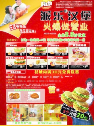 派乐汉堡宣传广告?#35745;? style=