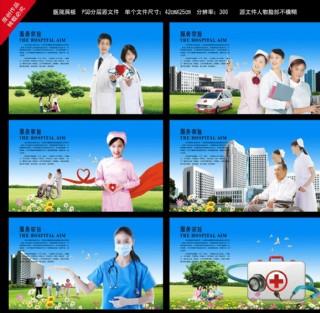 医生 医院展板图片