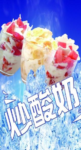 炒酸奶海報圖片