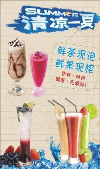 果汁 飲料 海報 廣告圖片