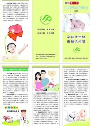 计划生育折页图片