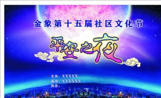 平安之夜文化节背景图片