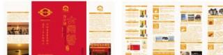 大閘蟹四折頁圖片
