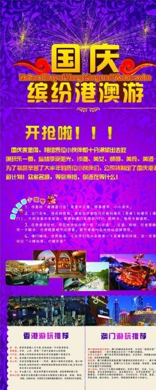 國慶旅游展架 港澳游 圖片