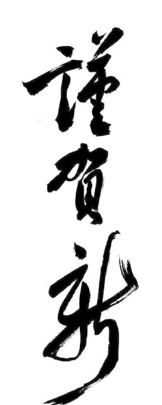 新的一年的慶祝中國書法矢量素材