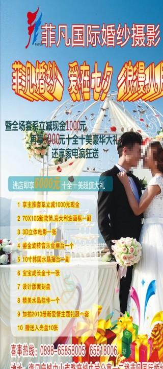 婚紗攝影 海報圖片