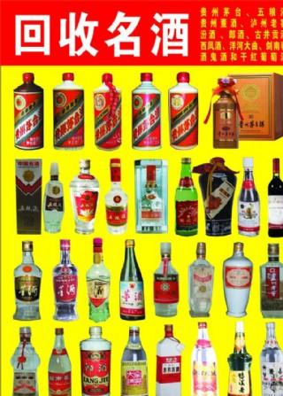 回收名酒图片