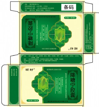 糖尿病藥盒包裝圖片