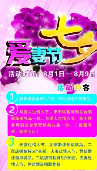 七夕x展架圖片