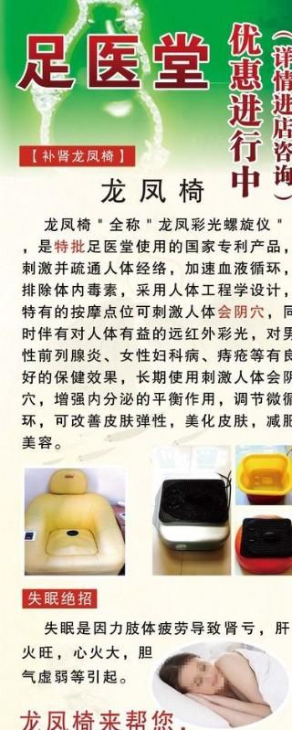 足醫堂龍鳳椅宣傳展架圖片