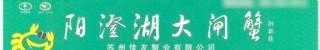 陽澄湖大閘蟹門頭招牌