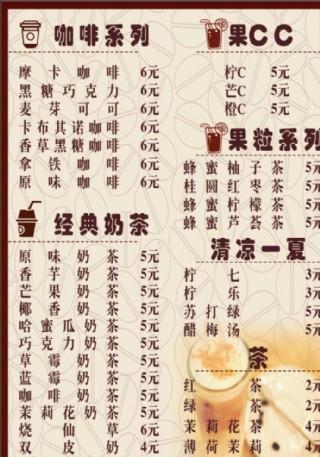 咖啡奶茶系列图片