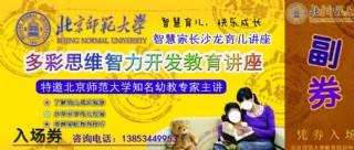 入场券 北师大 幼儿园图片