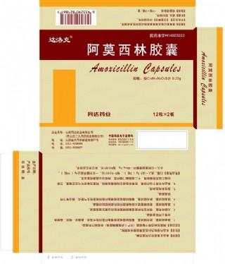 阿莫西林膠囊圖片